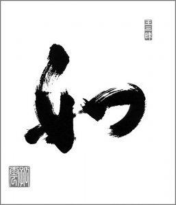 "Calligraphy ""Thus"" by Maezumi Roshi"